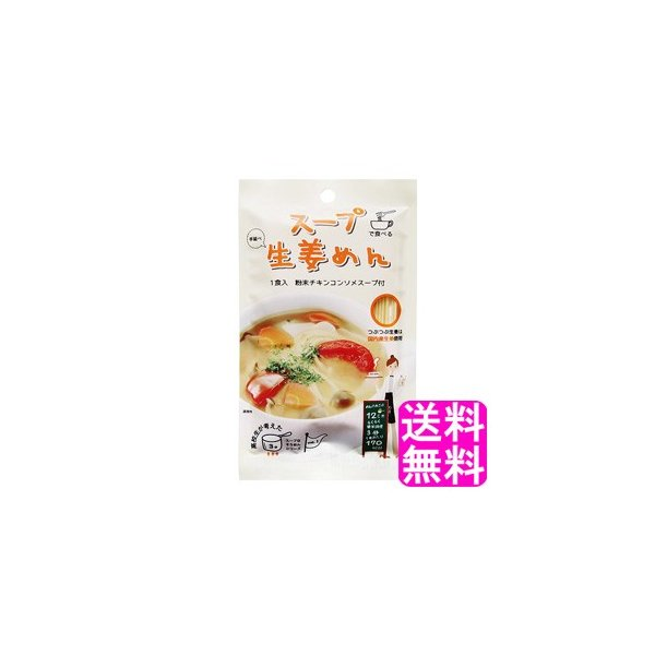 ポイント消化 送料無料 400円 スープ生姜めん 粉末チキンコンソメスープ付 1袋