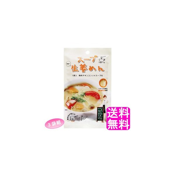 ポイント消化 送料無料 1000円 スープ生姜めん 粉末チキンコンソメスープ付 【3袋組】