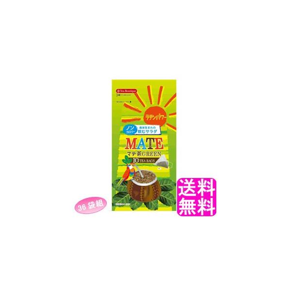 マテ茶 ティーバッグ ティーブティック マテ・グリーン(三角型ティーバッグ) 【36袋組】 送料無料 ポイント消化