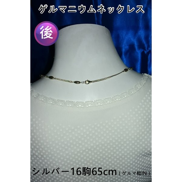 ゲルマニウムネックレス 肩こり 解消グッズ 健康 ギフト シルバー 日本製 オシャレ レディース|soseikan-ya|02