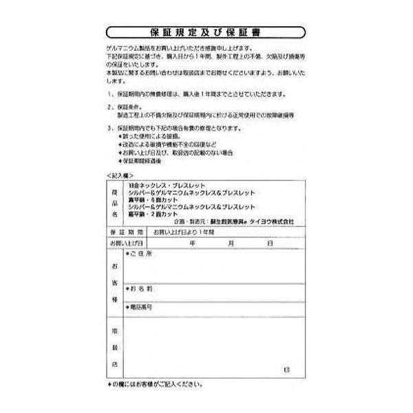 ゲルマニウムネックレス 肩こり 解消グッズ 健康 ギフト シルバー 日本製 オシャレ レディース|soseikan-ya|09