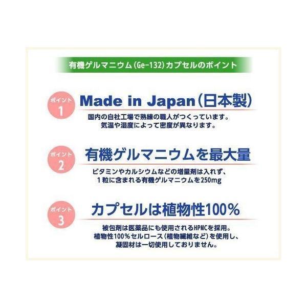 健康食品 飲む有機ゲルマニウム カプセル 250mg×10粒 日本製|soseikan-ya|02