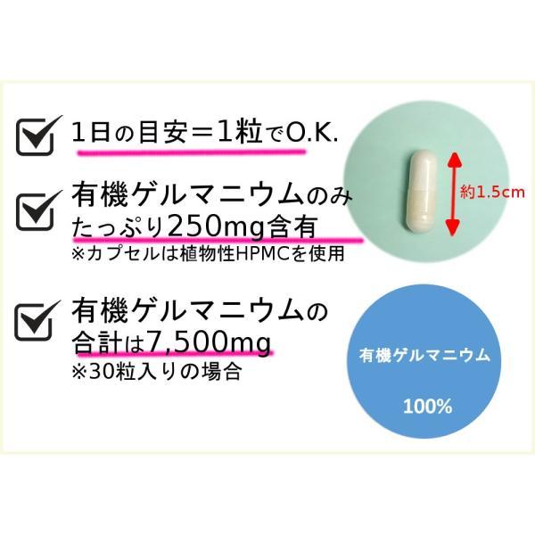 健康食品 飲む有機ゲルマニウム カプセル 250mg×10粒 日本製|soseikan-ya|06