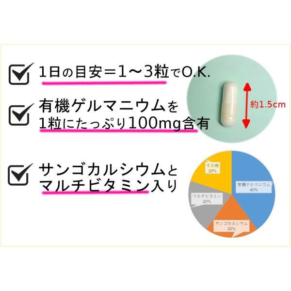 健康食品 飲む有機ゲルマニウム入り 250mg×30粒 そせいサプリメント 日本製 自社生産|soseikan-ya|03