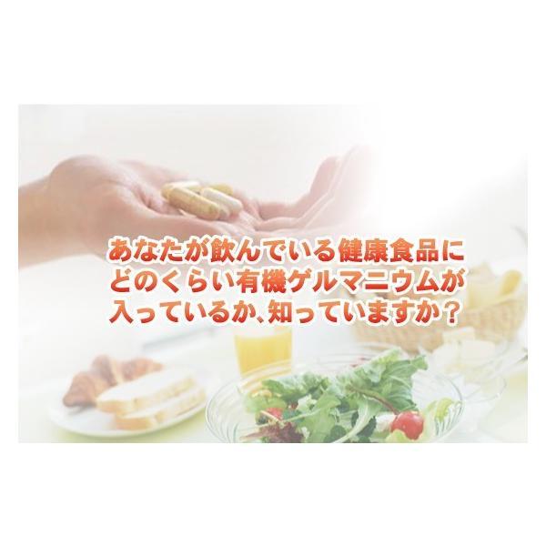 健康食品 飲む有機ゲルマニウム入り 250mg×30粒 そせいサプリメント 日本製 自社生産|soseikan-ya|09