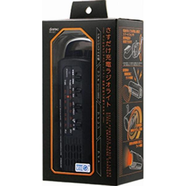 販促品/名入れ/記念品向けPR-321 BK さすだけ充電ラジオライト ブラック (購入単位:1個〜)卸売り/自治会/備蓄まとめ買いに!