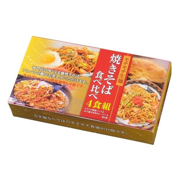 ノベルティ 記念品 モチモチ生麺焼きそば4食組  包装/のし