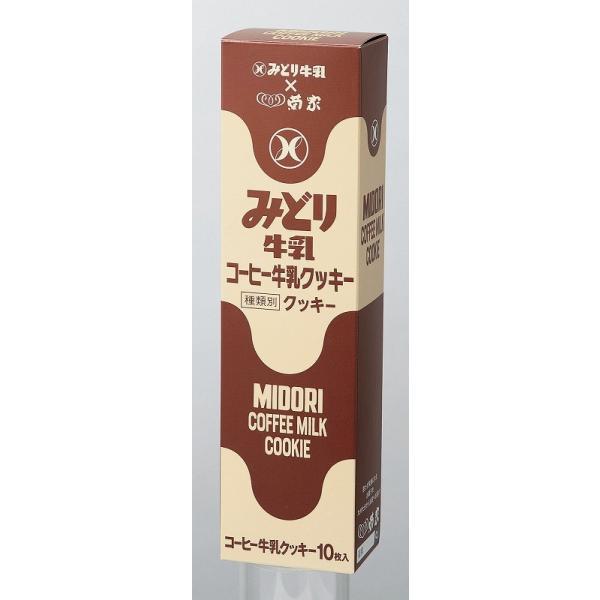 ノベルティ 記念品 みどり牛乳 クッキー ■コーヒー牛乳クッキー