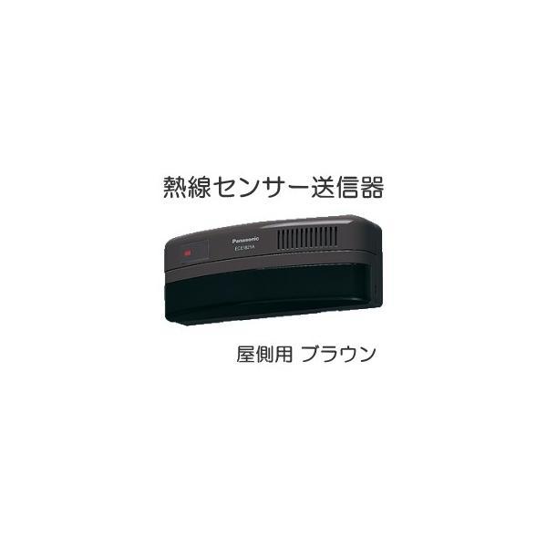 ECE1821AP パナソニック ワイヤレスコール 熱線センサー送信器(屋側用)(防雨形)(ブラウン) [ ECE1821AP ]