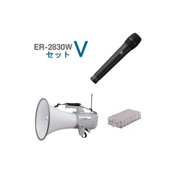ER-2830W V セット TOA 拡声器 大型 ワイヤレスメガホン 30W+ワイヤレスマイク 【防滴型】+チューナー セット [ ER-2830W V セット ]