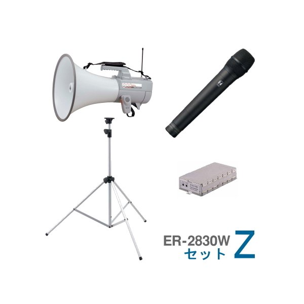 ER-2830W Z セット TOA 拡声器 大型 ワイヤレスメガホン 30W+ワイヤレスマイク(防滴型)+チューナー+スタンド セット [ ER-2830W Z セット ]