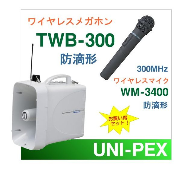 TWB-300 + WM-3400 ユニペックス 拡声器 防滴 ワイヤレスメガホン 300MHz + ワイヤレスマイク(ハンド形)【防滴タイプ】 セット [ TWB300-Aセット ]