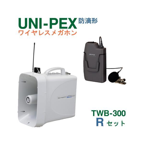 TWB-300 + WM-3100 ユニペックス 拡声器 防滴 ワイヤレスメガホン 300MHz + ワイヤレスマイク(タイピン形) セット [ TWB300-Rセット ]