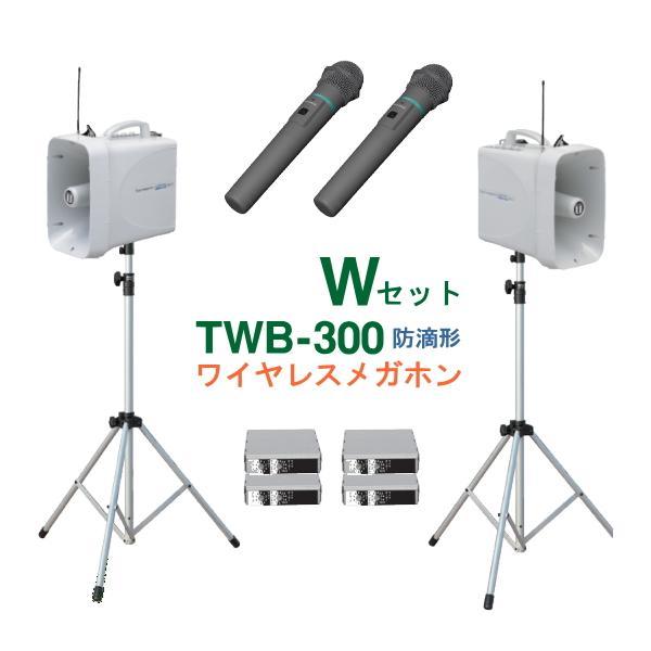 TWB-300-W-SET ユニペックス 防滴ワイヤレスメガホン(2台)+ スタンド(2台)+ ワイヤレスマイク(防滴・ハンド形)(2本)セット [ TWB300-Wセット ]