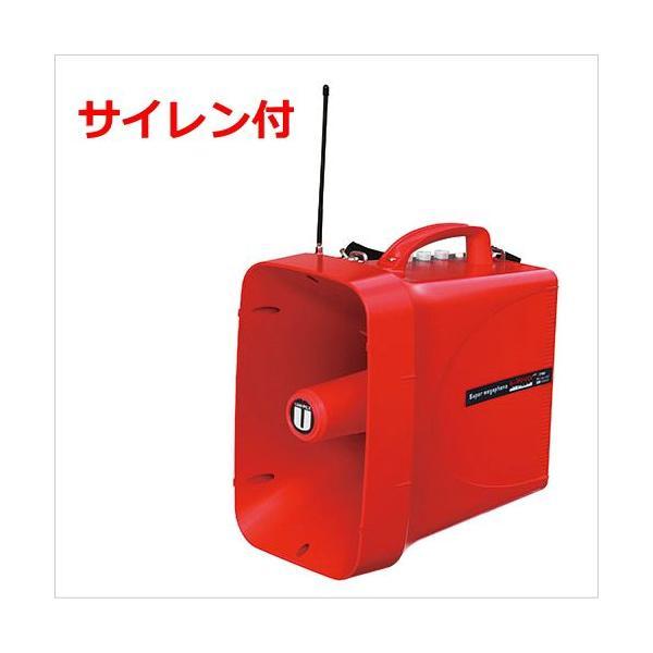 TWB-300S ユニペックス 拡声器 防滴 ワイヤレスメガホン サイレン音付 300MHz (シングル ワイヤレスチューナー 1台付) [ TWB300S ]