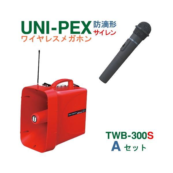 TWB-300S + WM-3400 ユニペックス 防滴ワイヤレスメガホン(サイレン音付)+ ワイヤレスマイク(ハンド形)(防滴タイプ)のセット [ TWB300S-Aセット ]