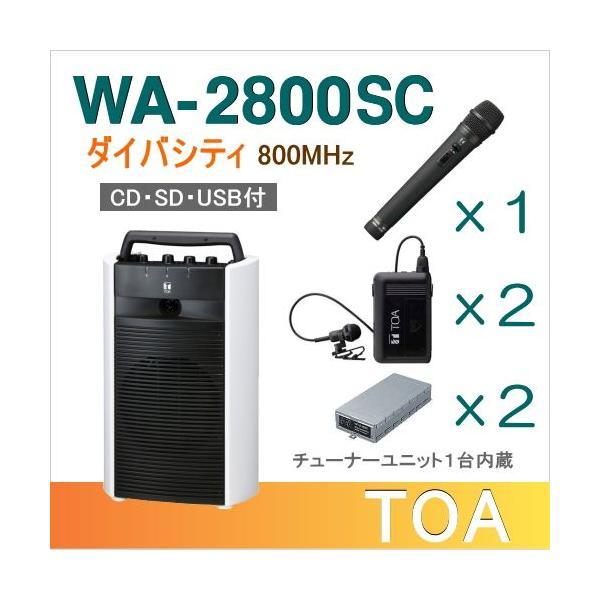 TOA ワイヤレスアンプ WA-2800SC (CD・SD・USB付)(ダイバシティ)+ワイヤレスマイク(3本)+チューナーユニットセット [ WA-2800SC-Fセット ]