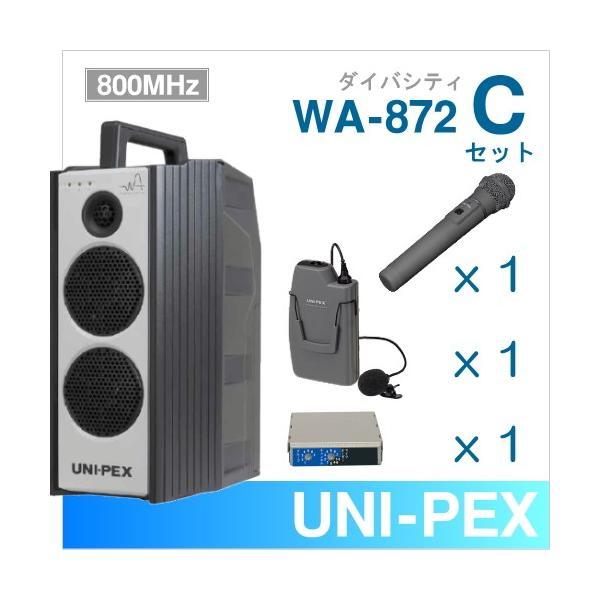 ユニペックス 800MHz  ワイヤレスアンプ WA-872 (ダイバシティ)+ワイヤレスマイク(2本)+チューナーユニットセット [ WA-872-Cセット ]