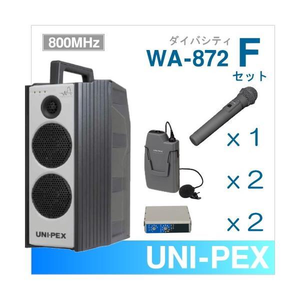 ユニペックス 800MHz ワイヤレスアンプ WA-872 (ダイバシティ)+ワイヤレスマイク(3本)+チューナーユニットセット [ WA-872-Fセット ]