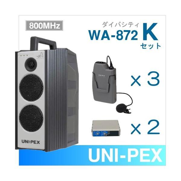 ユニペックス 800MHz ワイヤレスアンプ WA-872 (ダイバシティ)+ワイヤレスマイク(3本)+チューナーユニットセット [ WA-872-Kセット ]