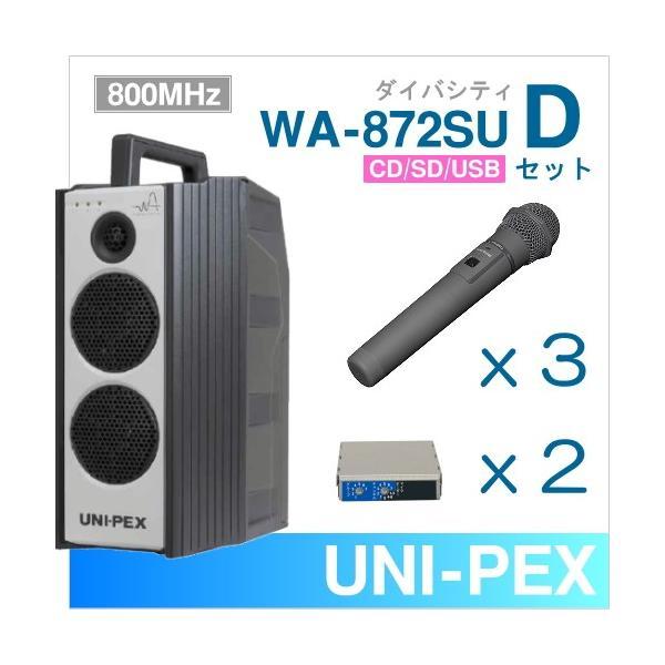 ユニペックス 800MHz ワイヤレスアンプ WA-872SU (ダイバシティ)(CD・SD・USB付)+ワイヤレスマイク(3本)+チューナーセット [ WA-872SU-Dセット ]