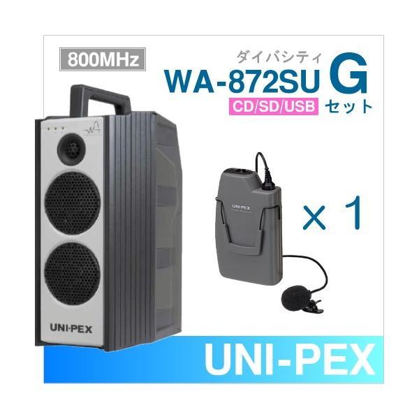ユニペックス 800MHz ワイヤレスアンプ WA-872SU (ダイバシティ)(CD・SD・USB付)+ワイヤレスマイク(1本)セット [ WA-872SU-Gセット ]