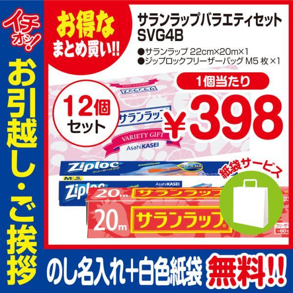 引っ越し 挨拶 品物 ギフト お得なまとめ買い サランラップ バラエティギフトSVG4B(のし付き)(12個セット)|sosinadepot