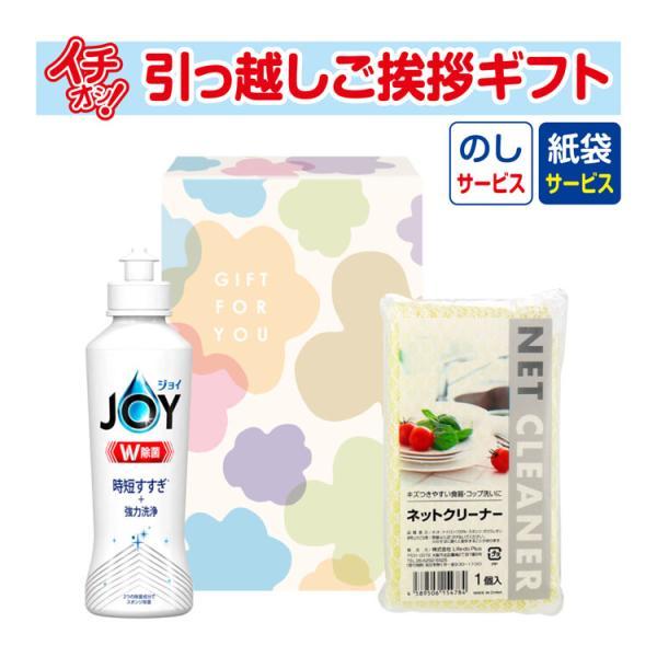 引っ越し 挨拶 ギフト セット 品物 粗品 洗剤  あすつく 暮らし応援 キッチン2点セット(J) KSA-37 (のし付き)|sosinadepot