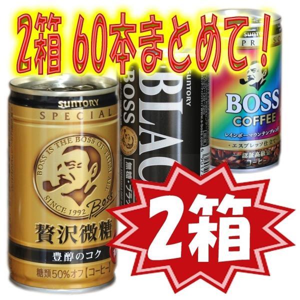 ポイント消化 よりどり ボス2ケースセット60本販売 サントリー缶コーヒー BOSSシリーズ 165g缶 sotome