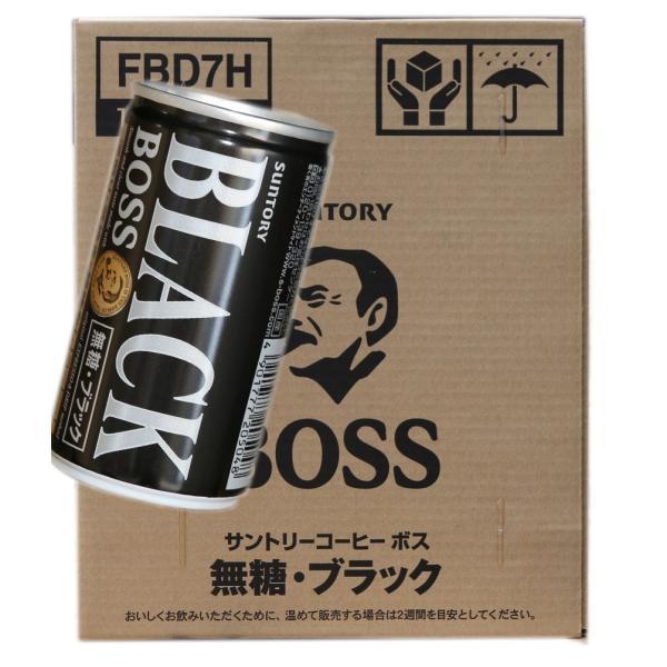 ポイント消化 よりどり ボス2ケースセット60本販売 サントリー缶コーヒー BOSSシリーズ 165g缶 sotome 02