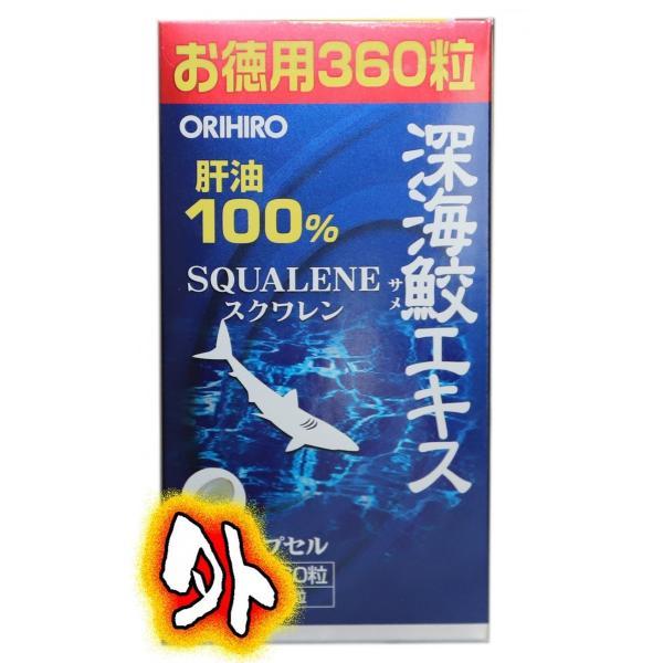 謝恩特価 オリヒロ 深海ザメエキスカプセル徳用 360粒60日分 肝油100% sotome