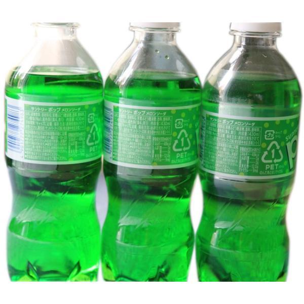 ポイント消化に POPメロンソーダ:サントリー  430mlペットボトル ケース売 自販機専用 sotome 02