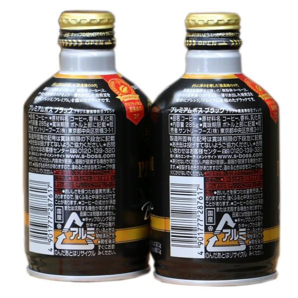 ポイント消化に サントリー 缶コーヒー プレミアムBOSS ブラック 285g缶 24本ケース販売|sotome|02