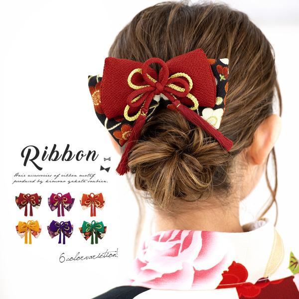 髪飾り リボン 卒業式 袴 和装 赤 紫 黄色 緑 梅 花 丸ぐけ紐 縮緬 コーム式 髪留め 成人式 日本製