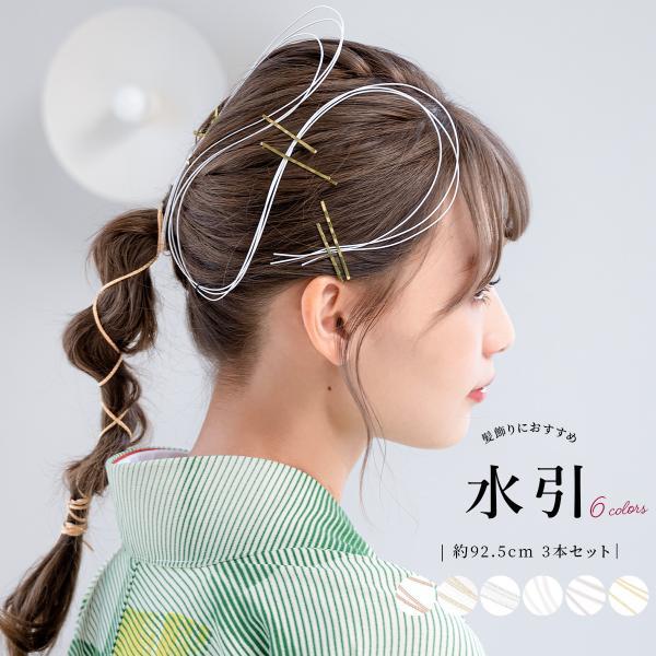 きもの館 創美苑_assort-kaz0219