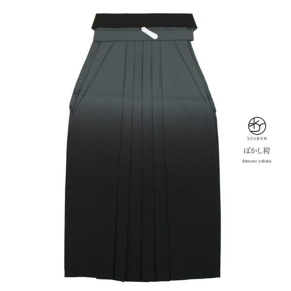 袴 灰色 グレー 黒 ブラック グラデーション 2色 シンプル 無地 ぼかし 行灯袴 スカートタイプ 卒業式 レディース 女性 はかま|soubien|02