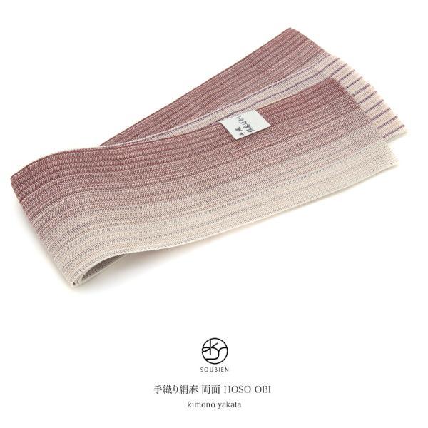半幅帯 ブランド おび工房 茶色 ブラウン 生成り色 アイボリー 縞 ぼかし 絹麻 手織り リバーシブル 夏向け 夏祭り 花火大会 女性帯 日本製 送料無料