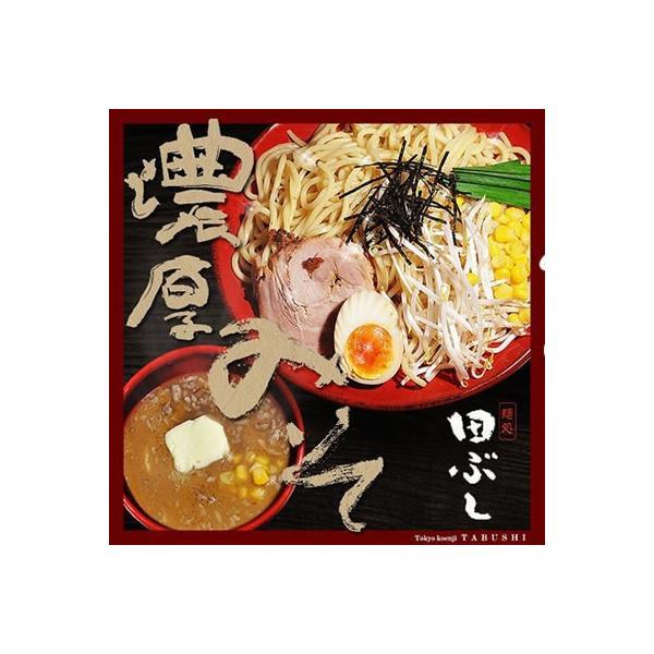 つけ麺 送料無料 東京高円寺 麺処 田ぶし 濃厚味噌つけ麺 3食入り 北海道沖縄離島は追加送料650円がかかります|sougous|02
