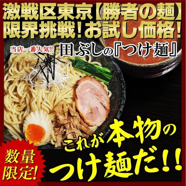 東京高円寺 麺処 田ぶし つけ麺 6食入り 実店舗月間5万人来店 送料無料 ラーメン グルメ