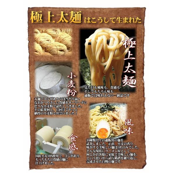 激得5%OFFクーポン 東京高円寺 麺処 田ぶし つけ麺 6食入り|sougous|04