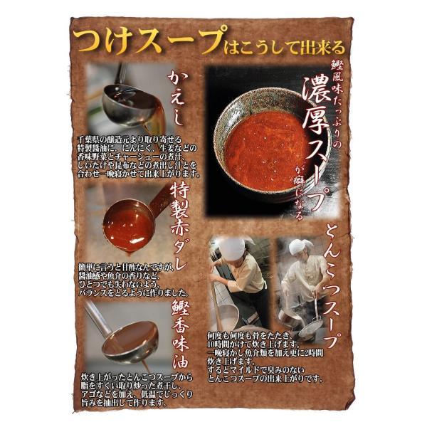 激得5%OFFクーポン 東京高円寺 麺処 田ぶし つけ麺 6食入り|sougous|05