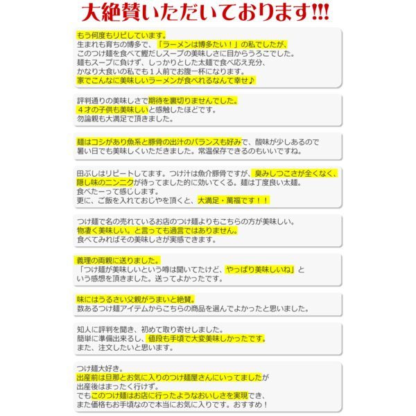 激得5%OFFクーポン 東京高円寺 麺処 田ぶし つけ麺 6食入り|sougous|06