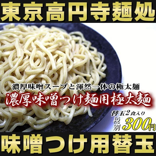 替玉 味噌つけ麺と同梱専用 濃厚味噌つけ麺用 替玉 極太麺(2玉入)