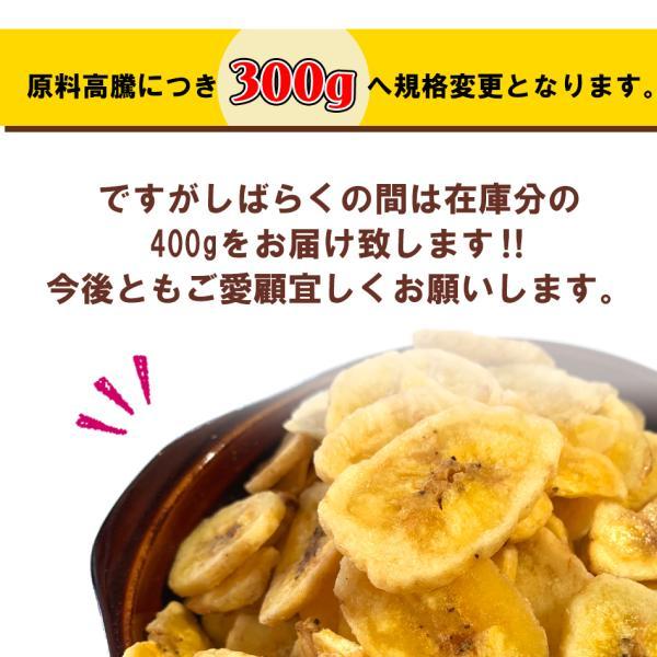 バナナチップス 400g 割れあり 腹持ちが良い たんぱく質 カリウム マグネシウムなど 送料無料 業務用 ドライフルーツ お試し ダイエット グルメ|sougous|02