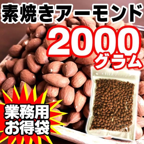 アーモンド 素焼き 500g×4袋 送料無料 業務用 無添加 無塩 お試し ナッツ 効果 セール グルメ ポイント消化 贅沢