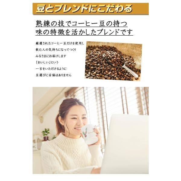 コーヒー豆 オリジナルブレンド 珈琲 選べる 豆 中挽き 粉  20杯分 お試し 福袋 200g ポイント消化 送料無料|sougous|04