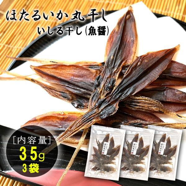 干ホタルイカ 丸干しワタ入り 35g×3袋 日本海産 干物 天日干し 奥能登 おつまみ 珍味 送料無料 贅沢 食べ物 プレゼント