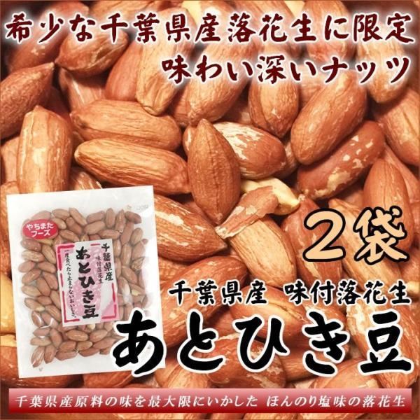 ただ今お買得 殻ナシ あとひき豆 味付落花生 千葉産 60g×2袋 ピーナッツ 全国送料無料|sougous