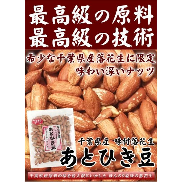 ただ今お買得 殻ナシ あとひき豆 味付落花生 千葉産 60g×2袋 ピーナッツ 全国送料無料|sougous|02