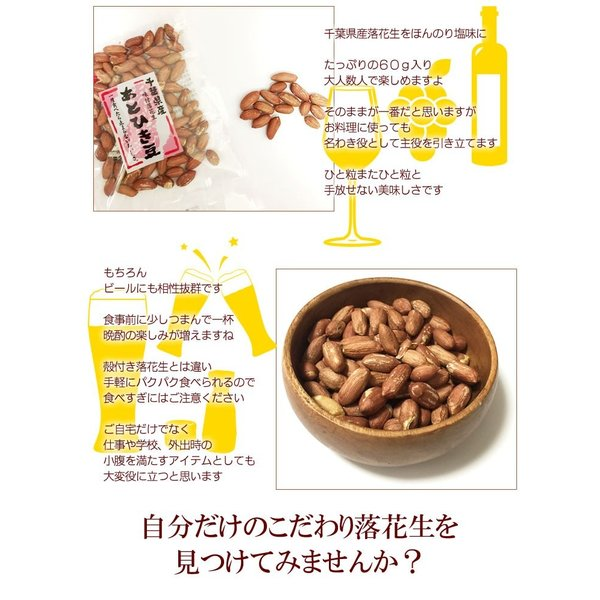 ただ今お買得 殻ナシ あとひき豆 味付落花生 千葉産 60g×2袋 ピーナッツ 全国送料無料|sougous|05